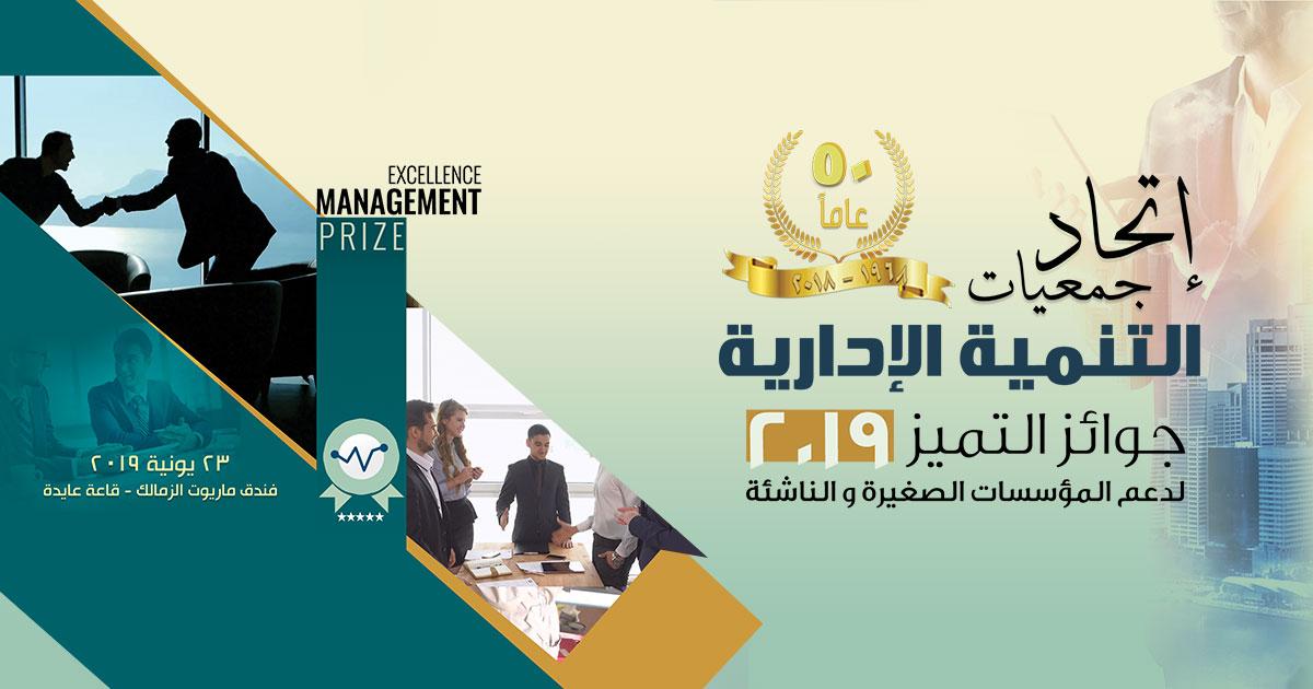 Excellence Prize Management 2019