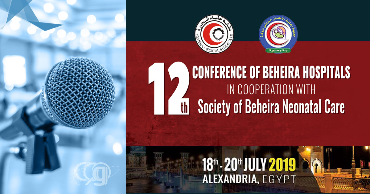 12th Conference of Beheira Hospitals